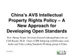 China's AVS Intellectual Property Rights Policy – A New Approach for Developing Open Standards