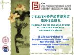 7-ELEVEN  特许经营便利店物流体系研究 Research on the logistics system of 7-ELEVEN franchise convenience stores