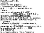 Basic Phrases P13-14. 1.assume assume the cost 承担费用 I assume that he was there. 假定
