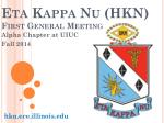 Eta Kappa Nu (HKN) First General Meeting