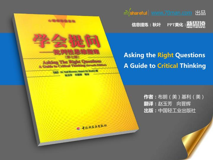 asking the right questions a guide to critical thinking n.