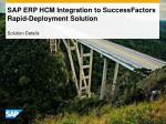 SAP ERP HCM Integration to SuccessFactors Rapid-Deployment Solution