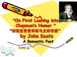 """ On First Looking into Chapman ' s Homer "" "" 初读查普曼译荷马史诗有感 "" by John Keats"