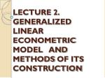 LECTURE 2 . GENERALIZED LINEAR ECONOMETRIC MODEL AND METHODS OF ITS CONSTRUCTION