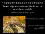 Genetic algorithm and non-ESS solutions to game theory models