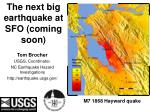 The next big earthquake at SFO (coming soon)