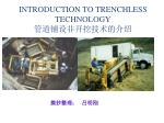 INTRODUCTION TO TRENCHLESS TECHNOLOGY 管道铺设非开挖技术的介绍