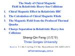 The Study of Chiral Magnetic  Field in Relativistic Heavy-Ion Collisions