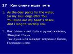 1.As the deer pants for the water, So my soul longs after You. You alone are my heart's desire