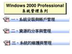Windows 2000 Professional 系統 管理 系列