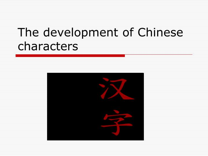 the development of chinese characters n.