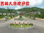Jilin University SICAS ---Study In China Admission System (sicas)