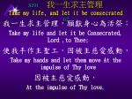 S291       我一生求主管理 Take my life, and let it be consecrated 1/2
