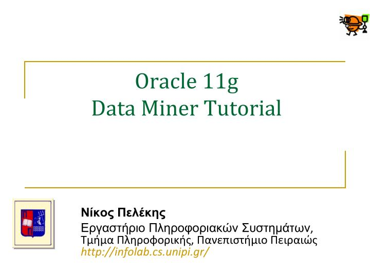 PPT - Oracle 11g Data Miner Tutorial PowerPoint Presentation - ID
