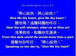 Give me thy heart  將心給我 (1 of 7)