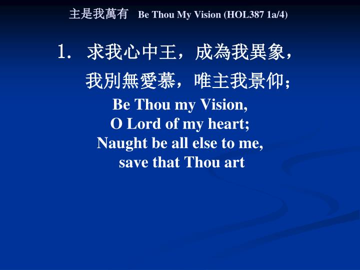 be thou my vision hol387 1a 4 n.
