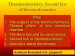Thermochemistry. Second law of thermodynamics