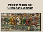 Peloponnesian War Greek Achievements