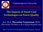 Chulalongkorn University Department of Electrical Engineering