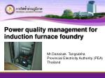 Power quality management for induction furnace foundry
