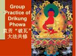 "Group Practice of Drikung Phowa 直贡""破瓦""大法共修"