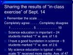 "Sharing the results of ""in-class exercise"" of Sept. 14"