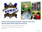 Kuwait Little League Baseball/ Softball  2012-2013 Sponsorship/Partnership Presentation