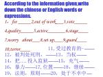 According to the information given,write down the chinese or English words or expressions.