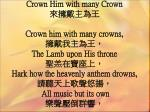Crown Him with many Crown 來擁戴主為王 Crown him with many crowns,  擁戴我主為王, The Lamb upon His throne