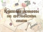 NIS Uralsk library: new books review